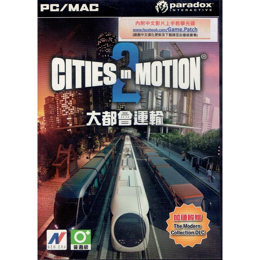 [全新現貨]PC實體版【大都會運輸2】英文軟體&中文手冊
