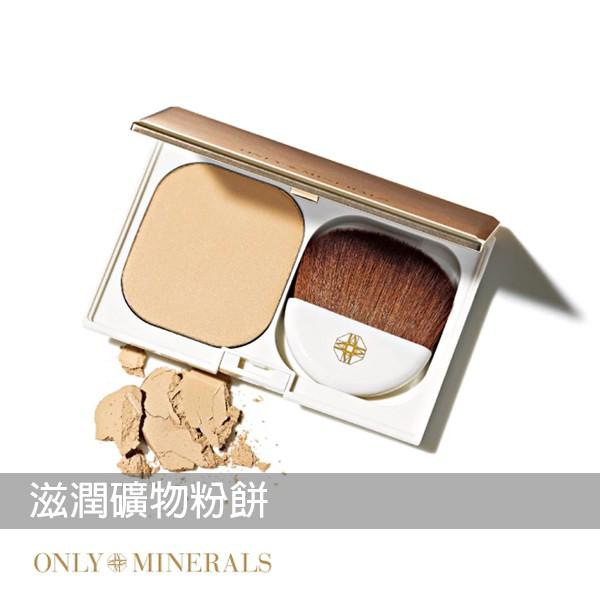 Only Minerals 母嬰親善化妝品 滋潤礦物粉餅