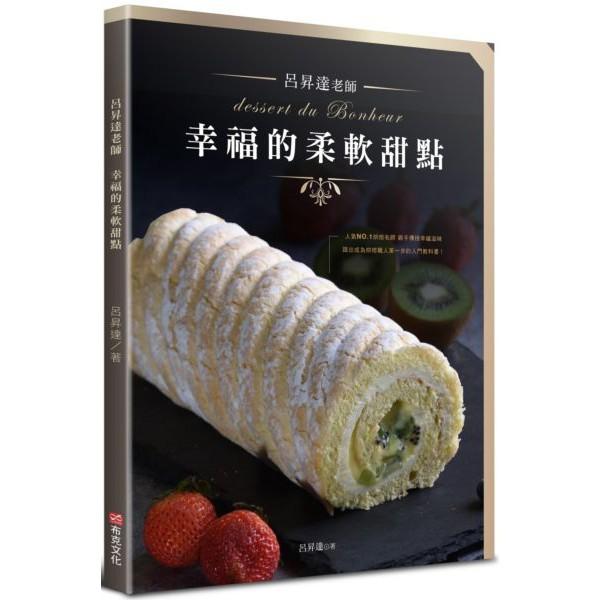 呂昇達老師 幸福的柔軟甜點【城邦讀書花園】