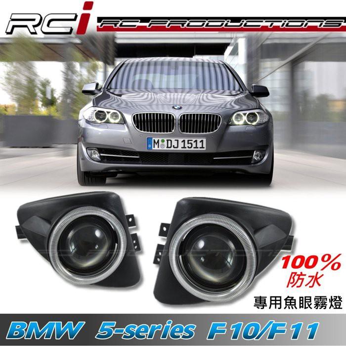 BMW F10 F11 直上安裝 520i 523i 528i 535i 專用魚眼霧燈