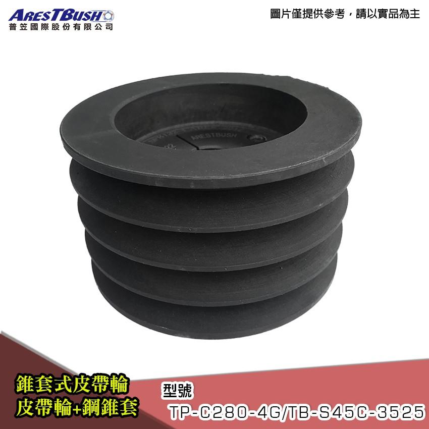 錐套式皮帶輪 Pulley Set(S45C)SPC280-4G