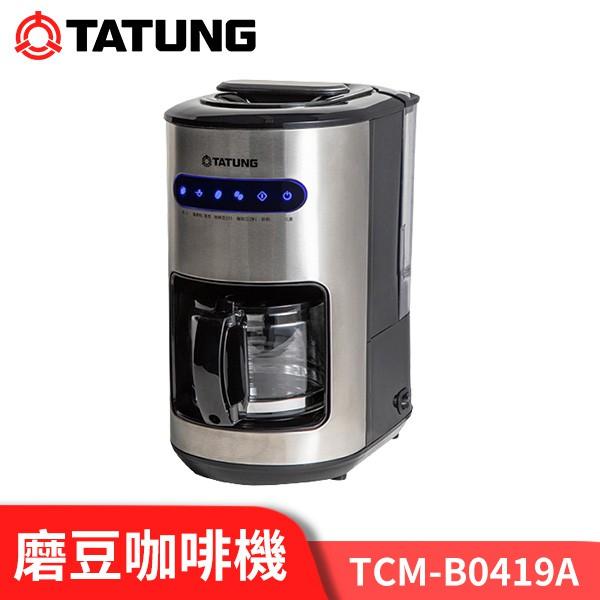 TATUNG 大同 歐風極簡 580ml 4人份 磨豆咖啡機 TCM-B0419A LED 觸控式操作 廠商直送