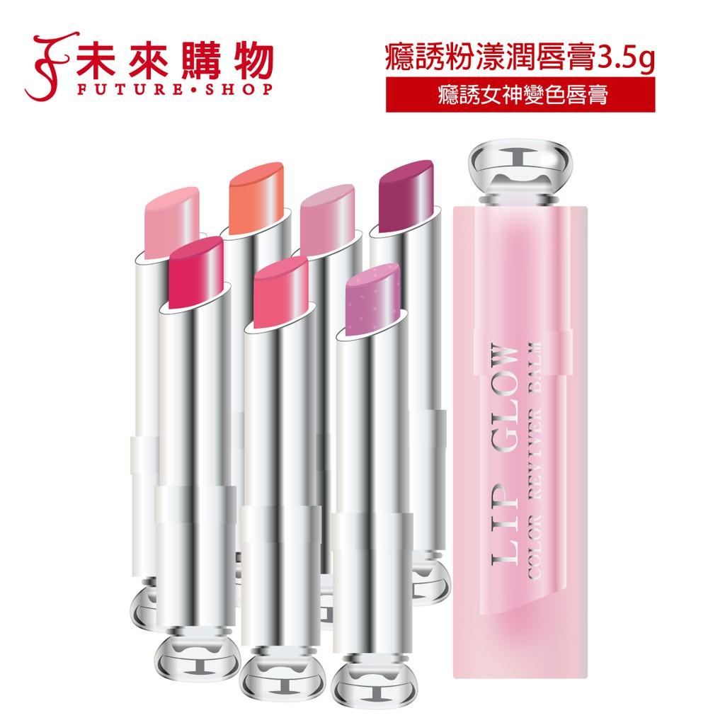 Dior迪奧 癮誘粉漾潤唇膏3.5g 【未來購物】變色唇膏 口紅 護唇膏