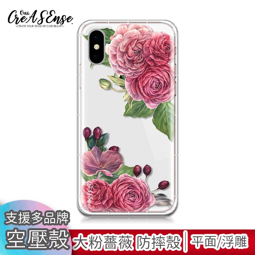 ONE/A9s/X9/X10/10/10evo/M10 大粉薔薇浮雕空壓殼防摔殼 HTC手機殼