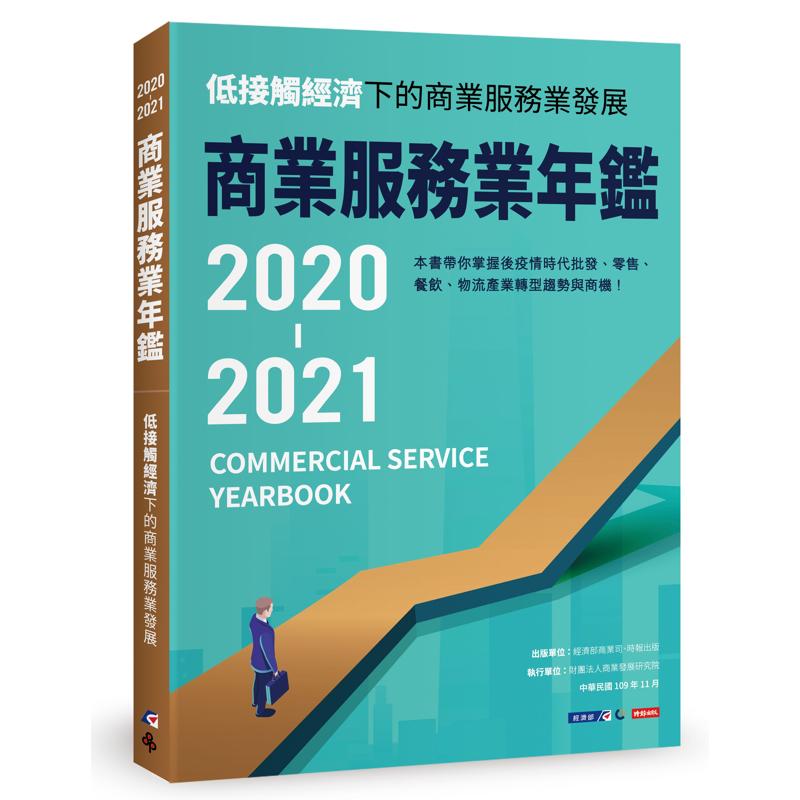 2019-2020商業服務業年鑑:低接觸經濟下的商業服務業發展[79折]11100921797