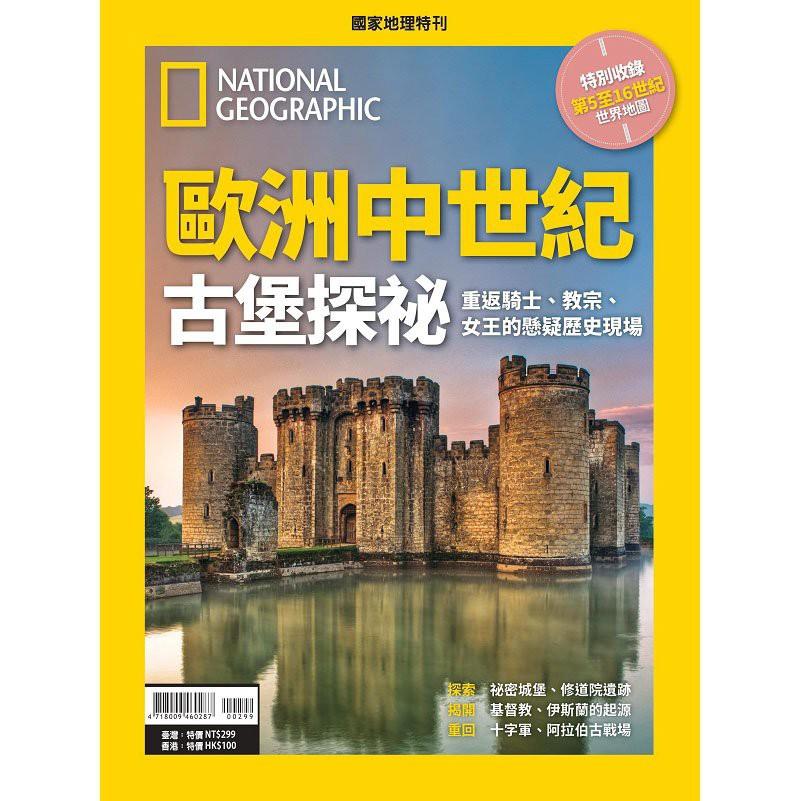 《國家地理特刊》歐洲中世紀古堡探祕