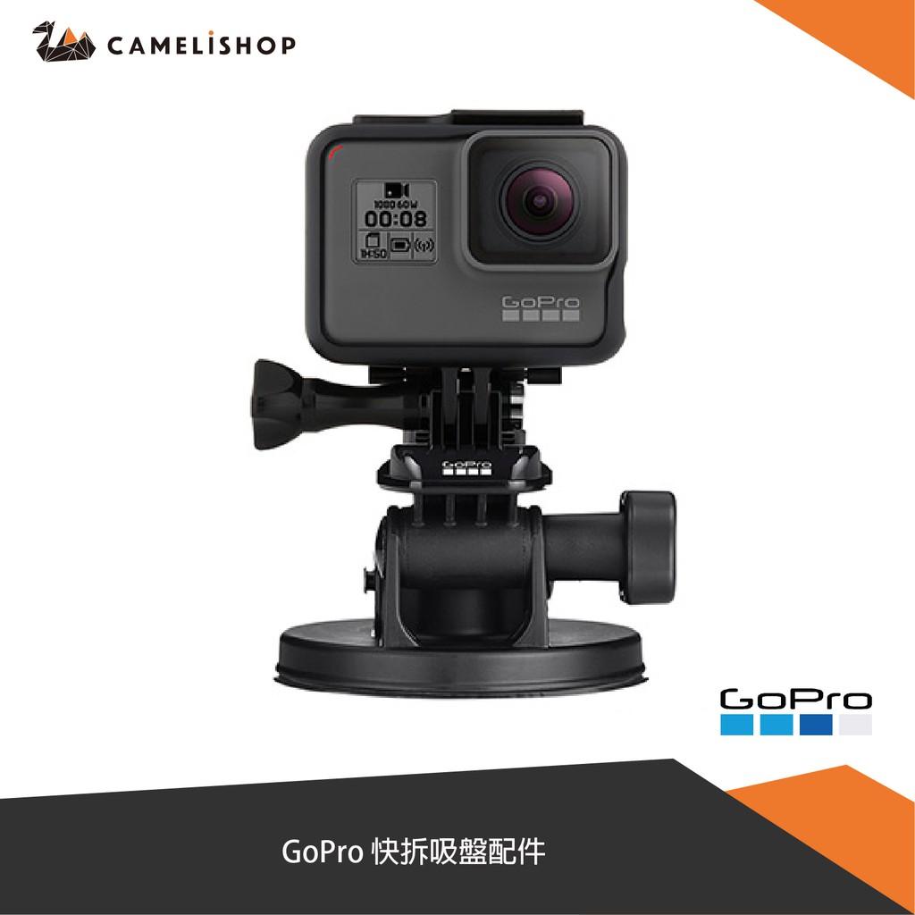 【GoPro】快拆吸盤配件 AUCMT-302 原廠 公司貨 保固