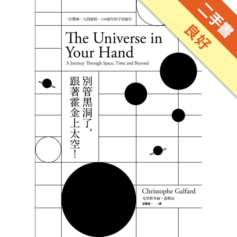 別管黑洞了,跟著霍金上太空!:一位嚮導,七段旅程,138億年的宇宙旅行[二手書_良好]8083