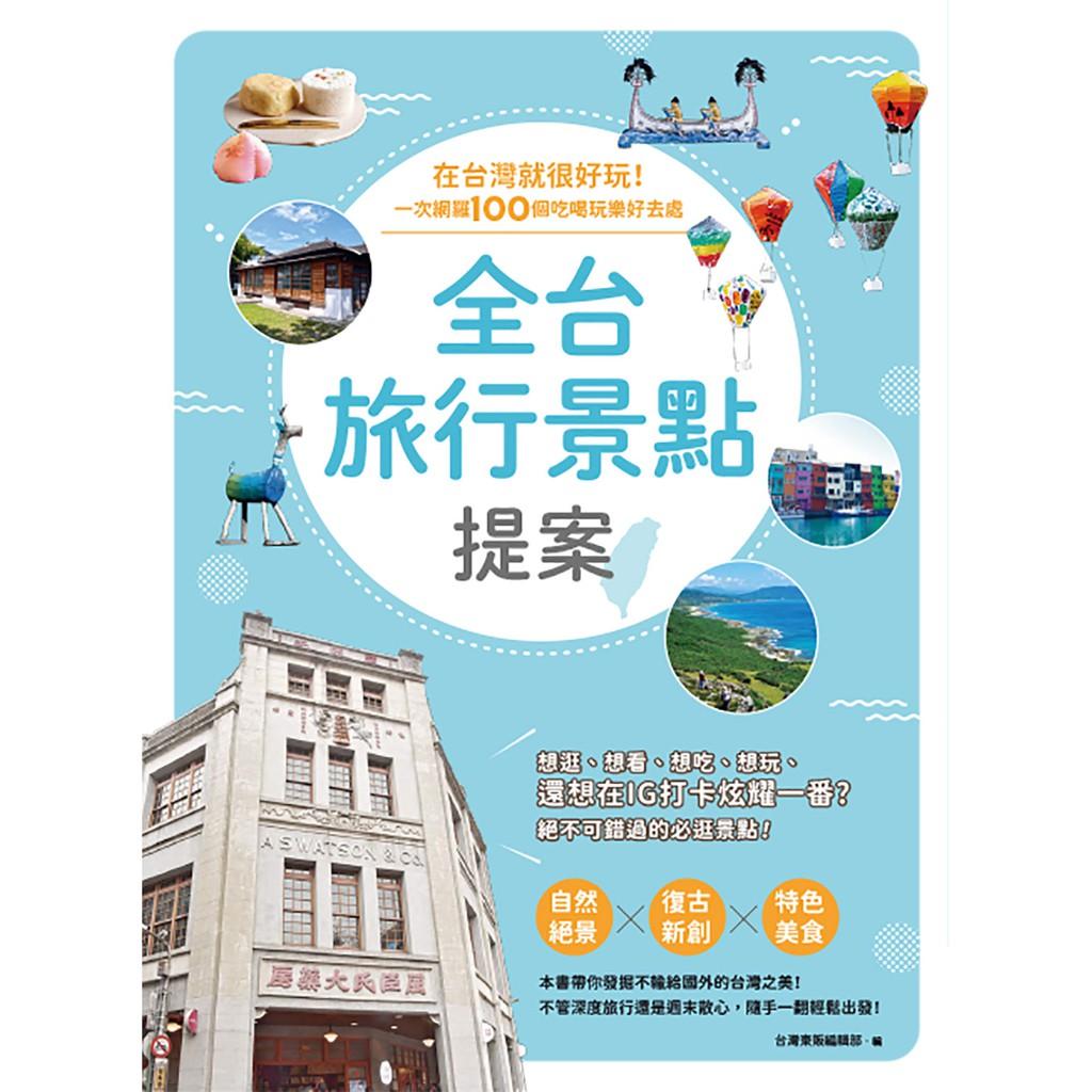 全台旅行景點提案:在台灣就很好玩!一次網羅100個吃喝玩樂好去處<啃書>