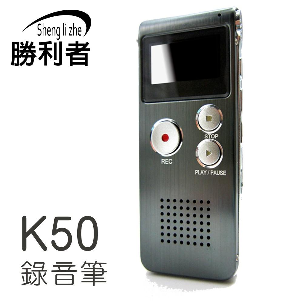 【勝利者】K50錄音筆  MP3/支援電話錄音/數位錄音筆8G(多功能集一機)