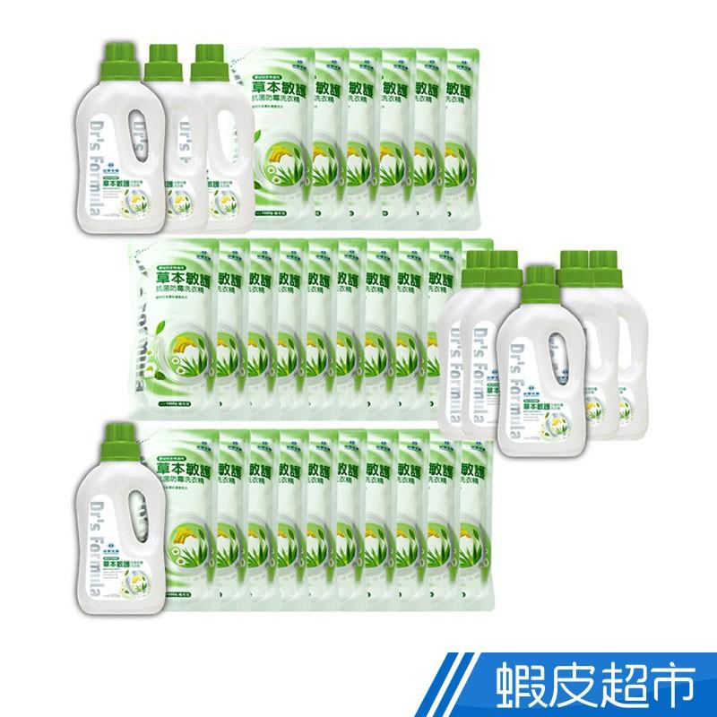 台塑生醫 Dr's Formula草本敏護抗菌防霉洗衣精罐裝1.2kg/補充包1kg 超值組 廠商直送 現貨