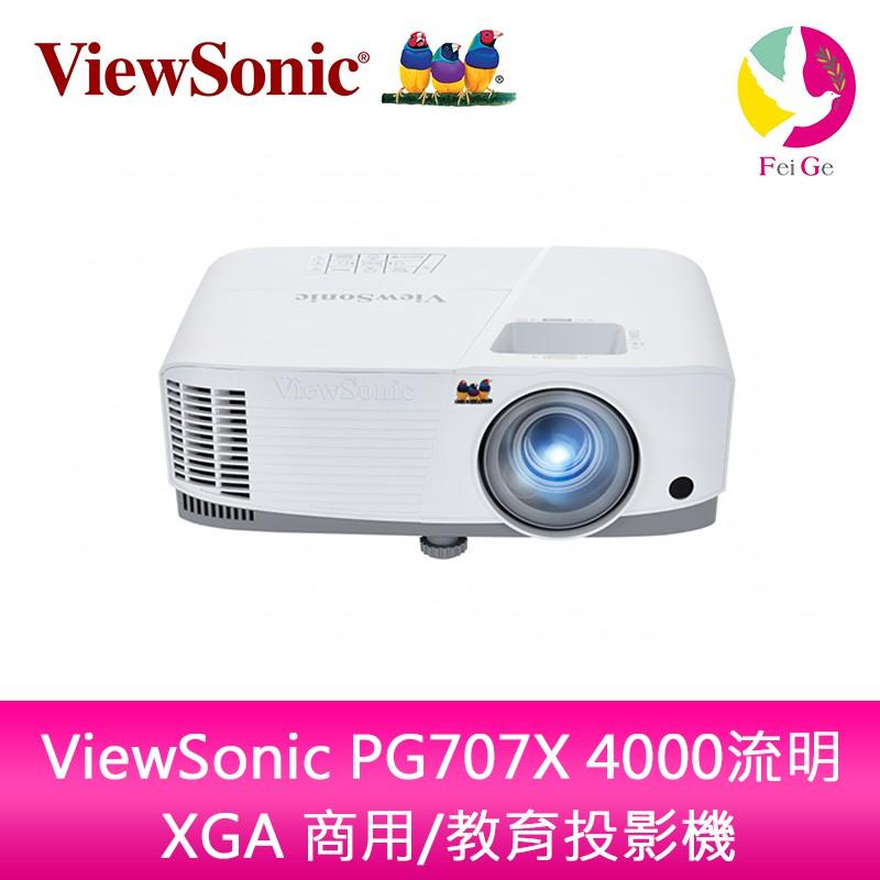 ViewSonic PG707X 4000流明 XGA 商用/教育投影機 公司貨 原廠保固3年