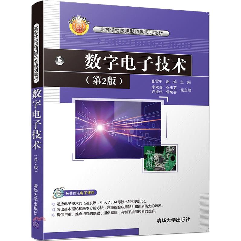 數字電子技術(第二版)(簡體書)[5折]