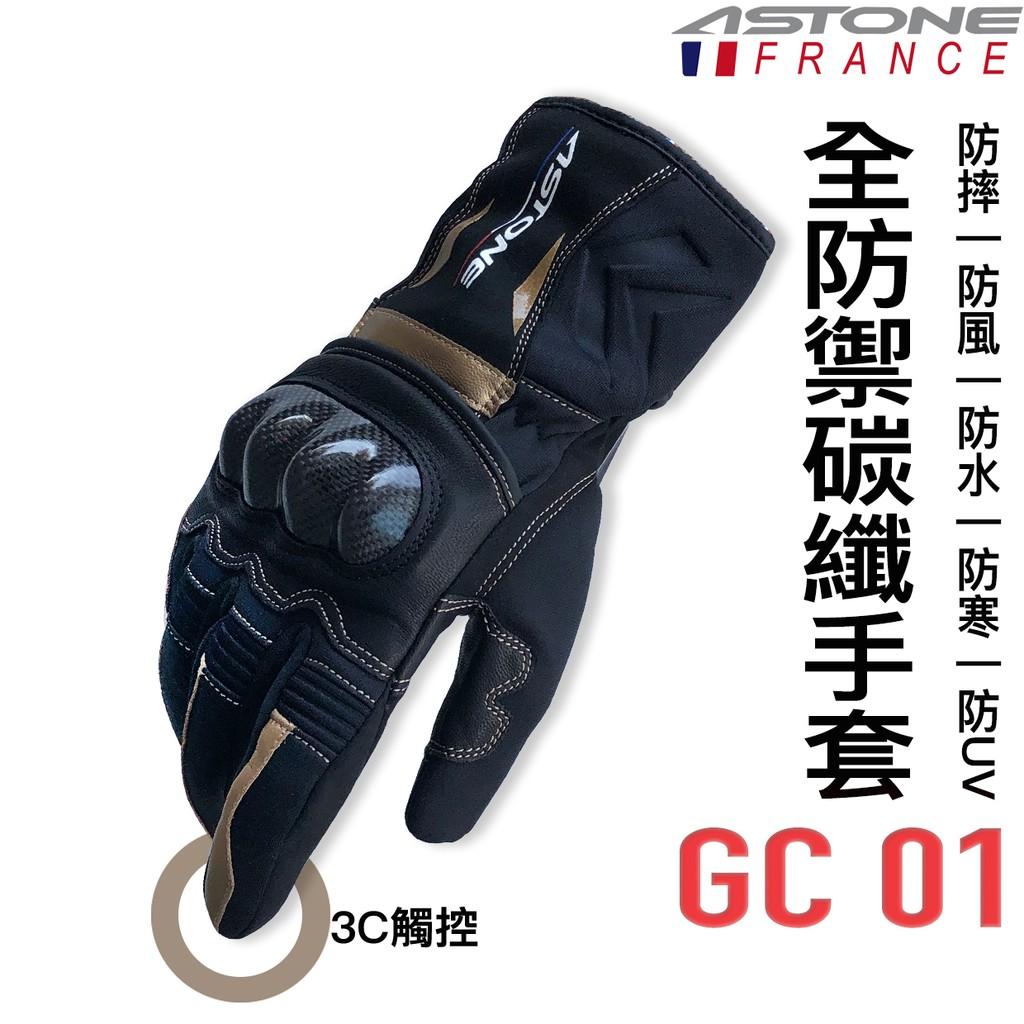 法國 ASTONE GC01 黑白 全防禦碳纖手套 防水 防寒 防風 防摔手套 碳纖護具 超高機能性 機車手套【23番】