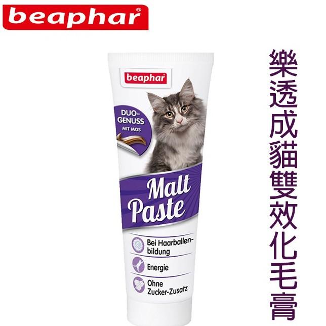 荷蘭beaphar《樂透雙效化毛膏-100g》營養膏-化毛膏二合一-嗜口性佳〔李小貓之家〕