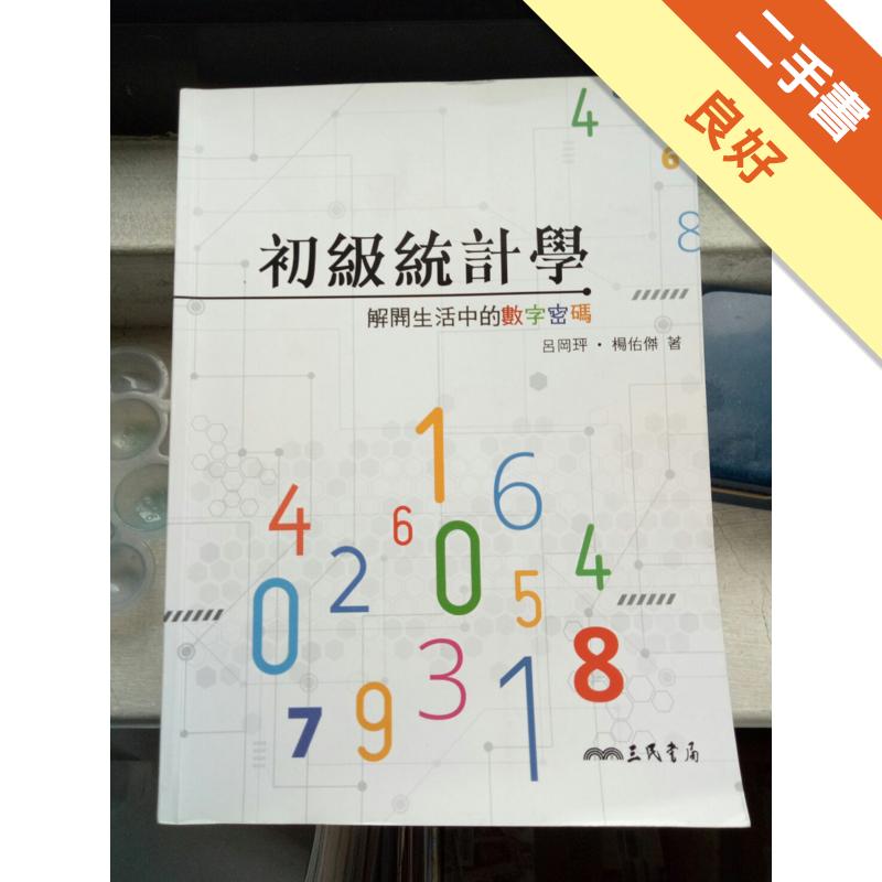 初級統計學:解開生活中的數字密碼[二手書_良好]5667