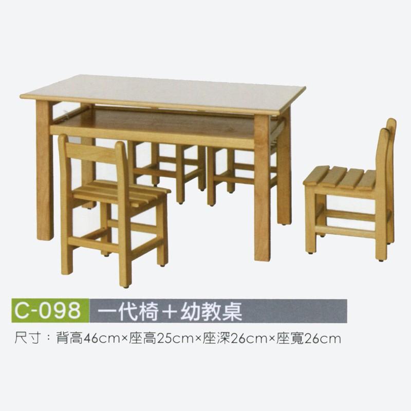 【CE-098】一代椅