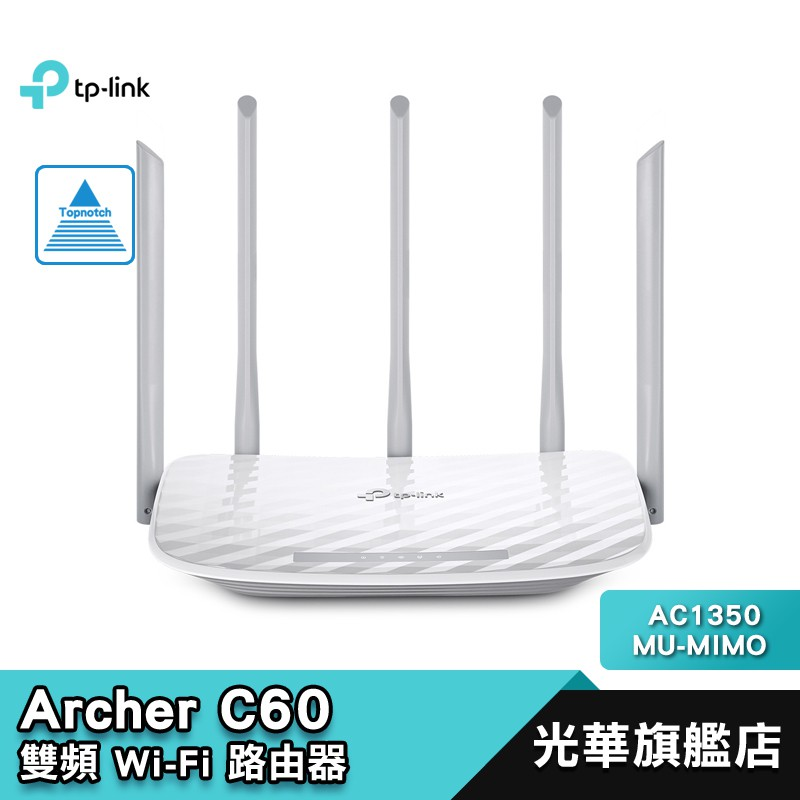 TP-Link Archer C60 AC1350 雙頻 Wi-Fi 路由器 分享器 MU-MIMO【暢銷公司貨】