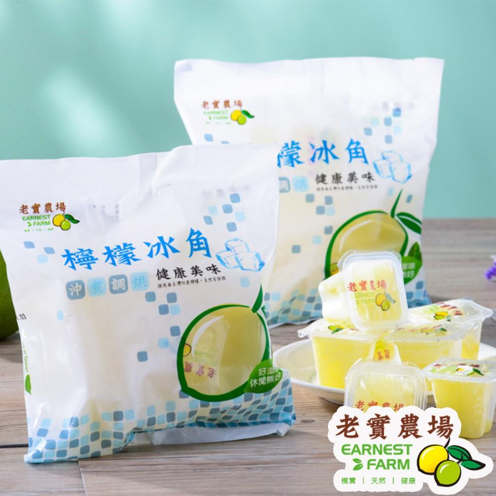 老實農場 檸檬/萊姆冰角3袋組(10顆/袋)夏日消暑聖品 冰品 料理烘培食材 廠商直送