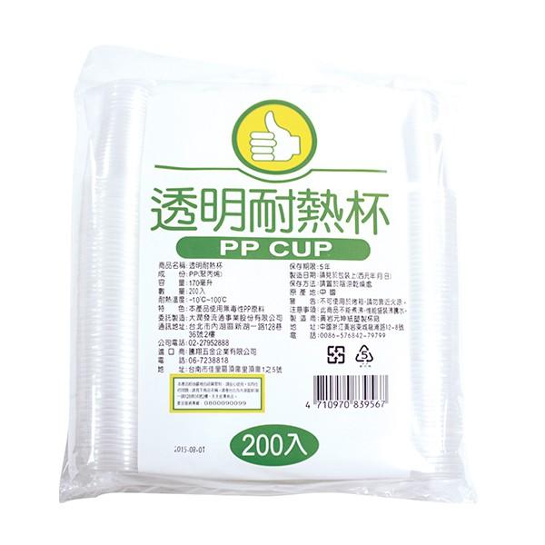 FP 透明耐熱杯 170cc 200入  【大潤發】