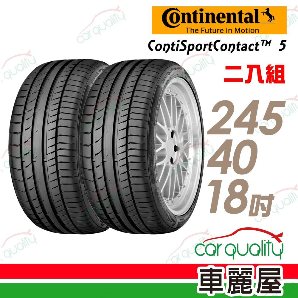 【德國馬牌】ContiSportContact 5 CSC5 高性能輪胎_二入組_245/40/18