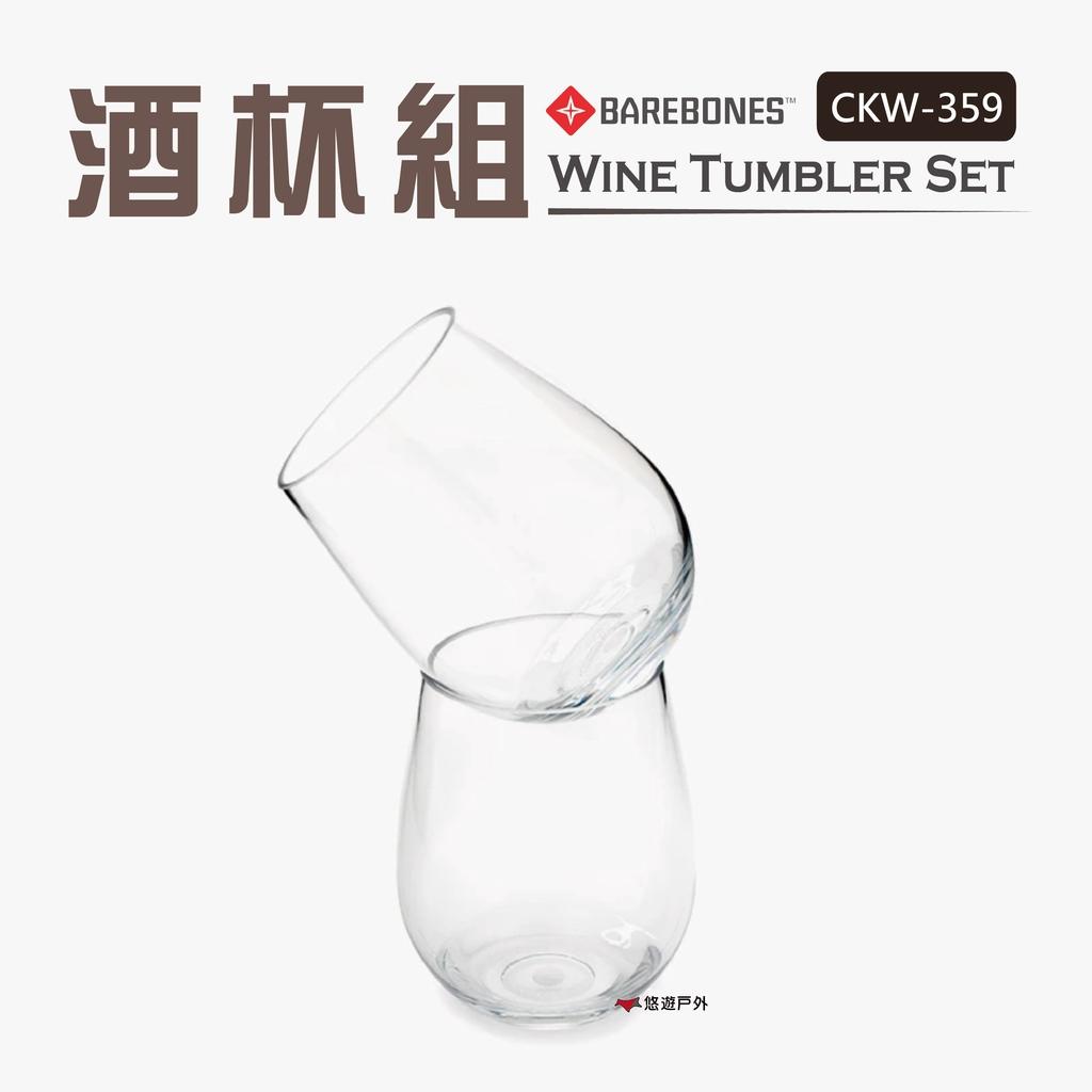 【Barebones】Wine Tumbler酒杯組 CKW-359 紅酒杯 葡萄酒杯 杯子 居家 露營 悠遊戶外
