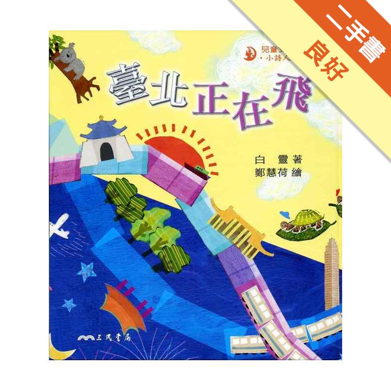 臺北正在飛【小詩人系列】[二手書_良好]1724