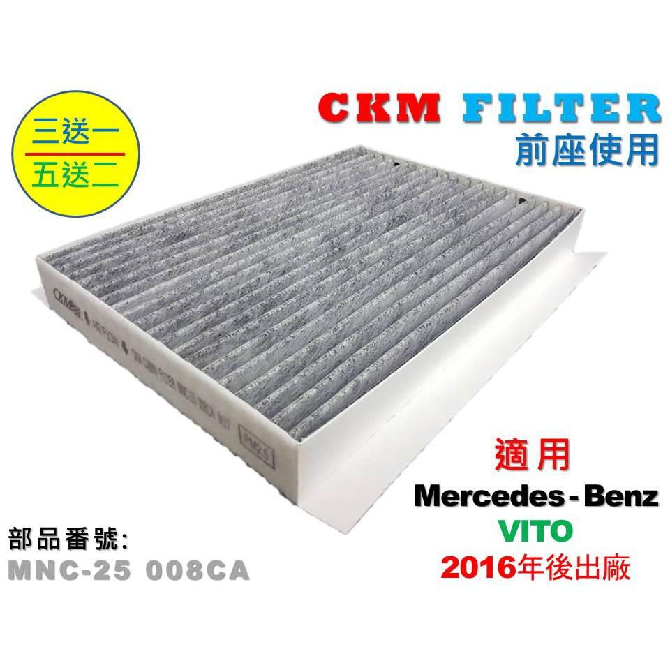 【CKM】賓士 BENZ VITO 2.2d 16- 原廠 正廠 型 活性碳 活性碳冷氣濾網 空氣濾網 粉塵濾網 空調