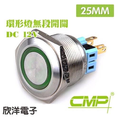 25mm不鏽鋼金屬平面環形燈無段開關DC12V / S2501A-12V 藍、綠、紅、白、橙 五色光自由選購