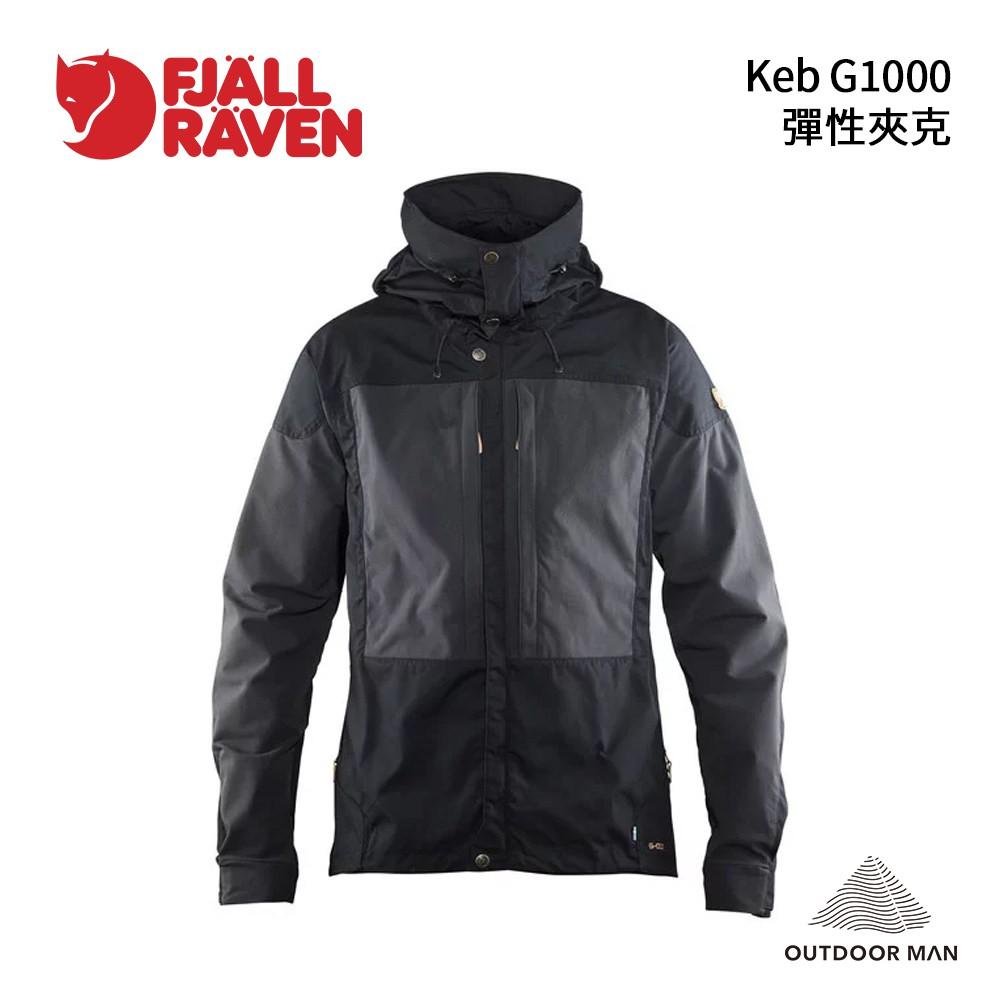 [Fjällräven] Men's Keb G1000 彈性夾克/黑(FR87211-550)