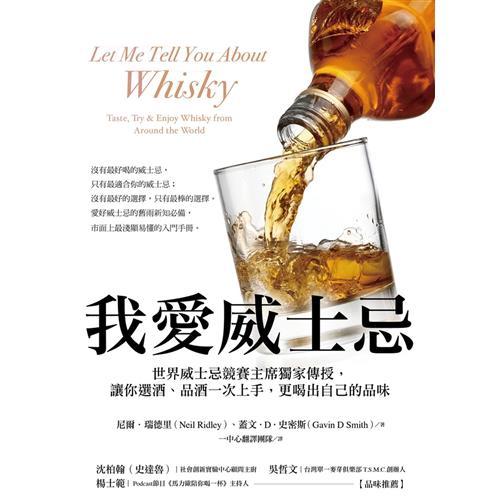 我愛威士忌:世界威士忌競賽主席獨家傳授,讓你選酒、品酒一次上手,更喝出自己的品味[9折]11100861536