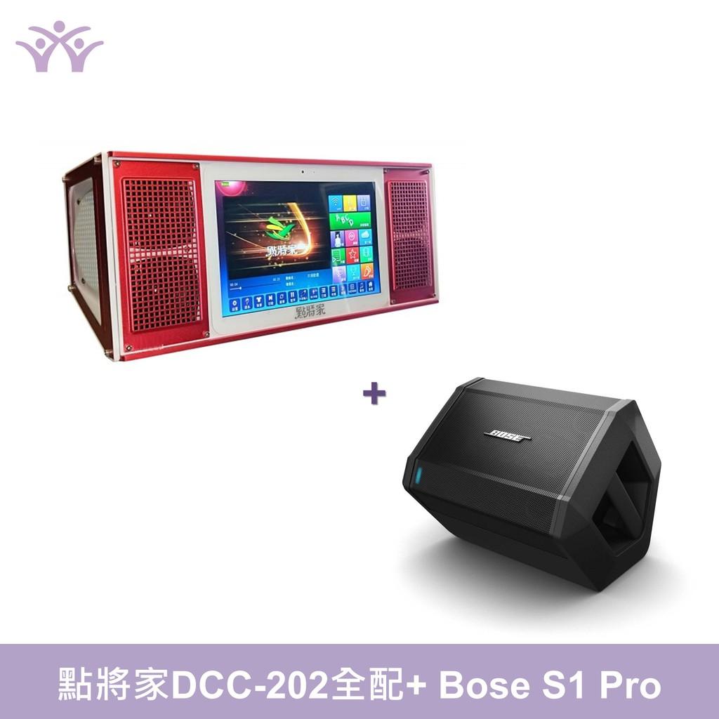 點將家 DCC-202 多媒體行動伴唱機/卡啦OK(全配)+Bose S1 Pro 贈10米HDMI傳輸線、音源連結線