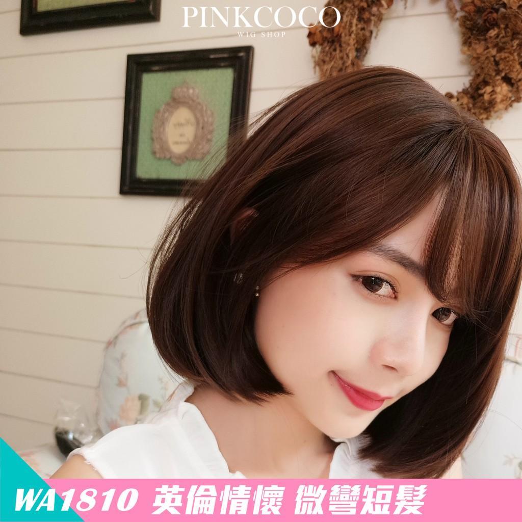 PINKCOCO 粉紅可可 假髮【WA1810】 英倫情懷 大頭皮 微彎短髮 整頂假髮