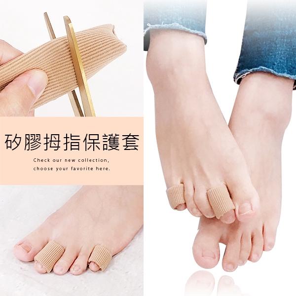Ann'S矽膠拇指腳趾矽膠保護套/可裁剪腳趾分離套