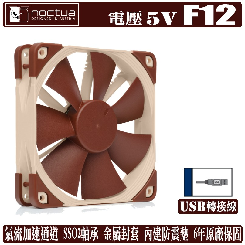 貓頭鷹 Noctua F12 5V PWM 12公分風扇 溫控 靜音 SS02軸承 NF-F12 5V