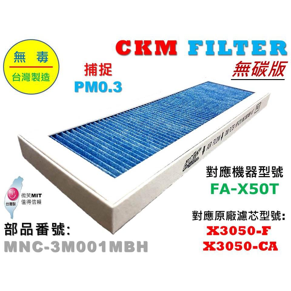 【CKM】3M 淨呼吸 淨巧型 FA-X50T 強效 PM2.5 濾除 PM2.5濾芯 X3050-CA X3050-F