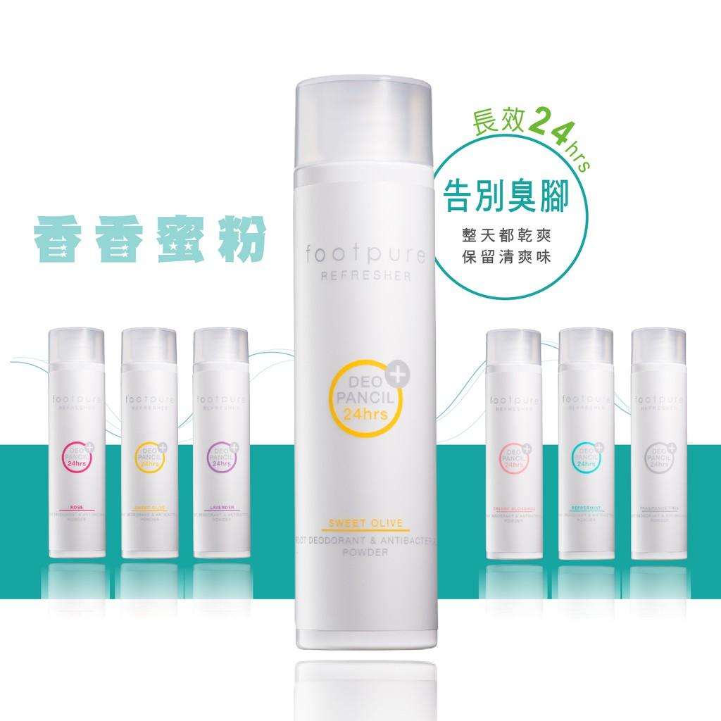【FAV】除臭粉-1瓶 / 腳臭剋星 / 消臭 / 香氛蜜粉 / 台灣製造 / 型號-718