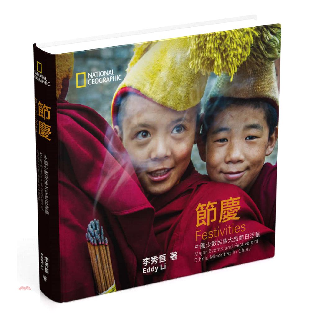 《大石文化》節慶:中國少數民族大型節日活動(精裝)[79折]