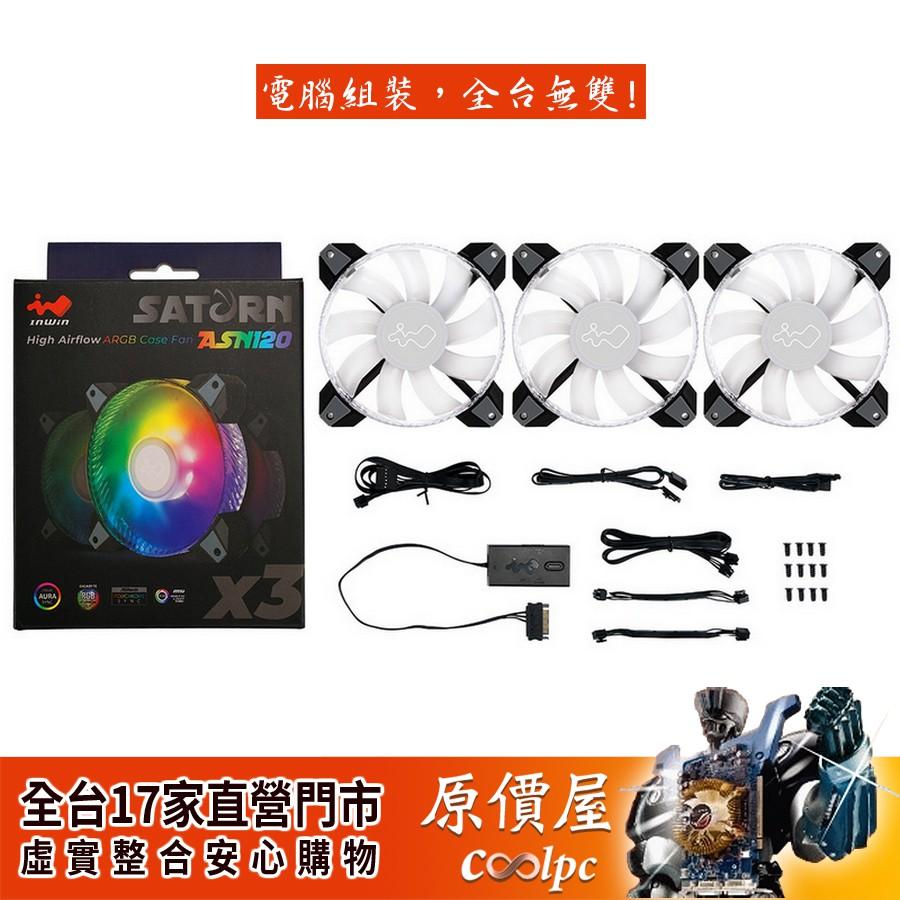 INWIN迎廣 Saturn ASN120 12cm A.RGB 風扇/三顆裝/模組設計/附控制器/機殼風扇/原價屋