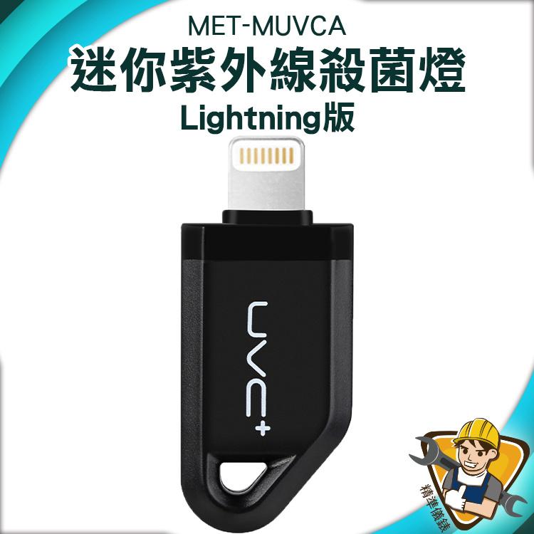 【精準儀錶】迷你殺菌燈 家用消毒燈 便攜消毒燈 紫外線消毒燈 手持消毒燈 USB消毒器 MET-MUVCA 快速滅菌