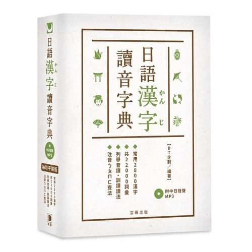 袖珍平裝版日語漢字讀音字典(附中日發聲MP3)