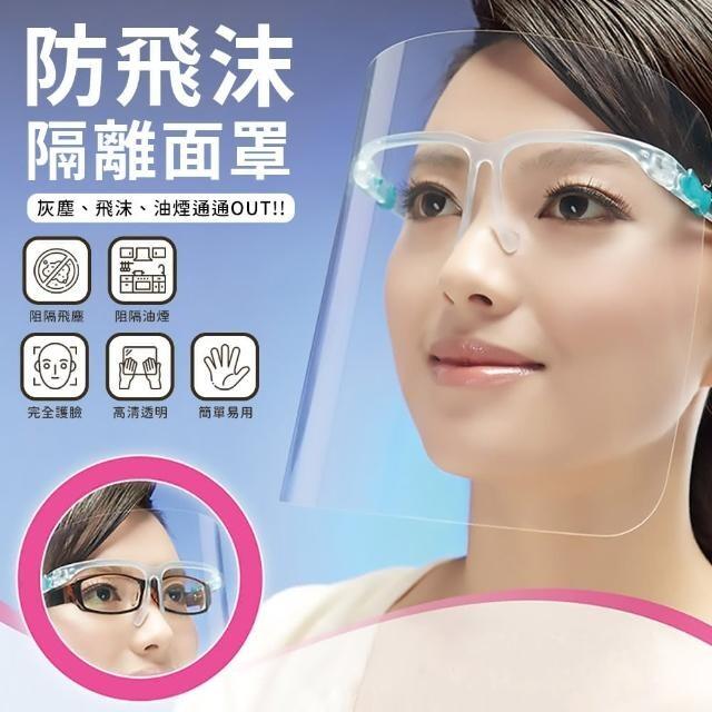 鏡框式高清防霧防疫面罩防飛沫面罩 全臉防護面罩
