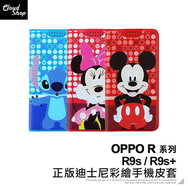 OPPO R系列 正版迪士尼彩繪手機皮套 適用R9s Plus 米奇米妮 史迪奇 保護套 手機殼 保護殼