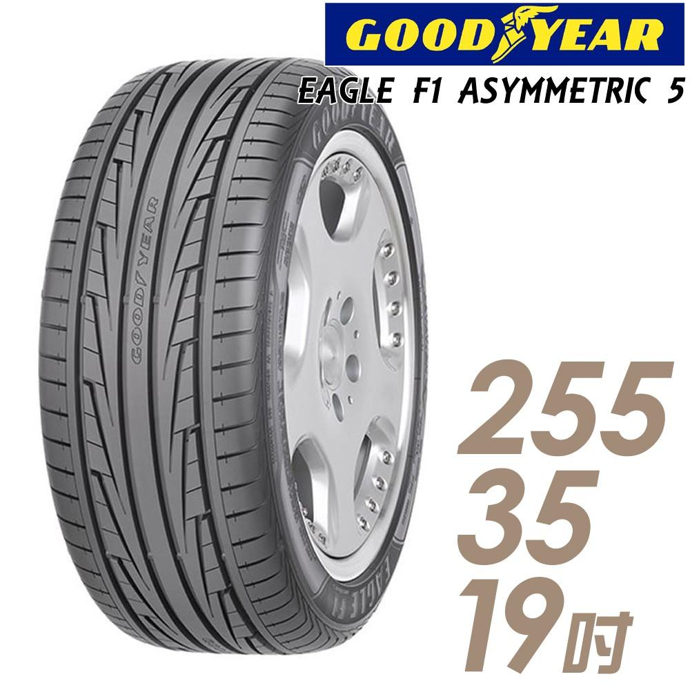 【固特異】EAGLE F1 ASYMMETRIC 5 舒適操控輪胎_四入組_255/35/19(車麗屋)