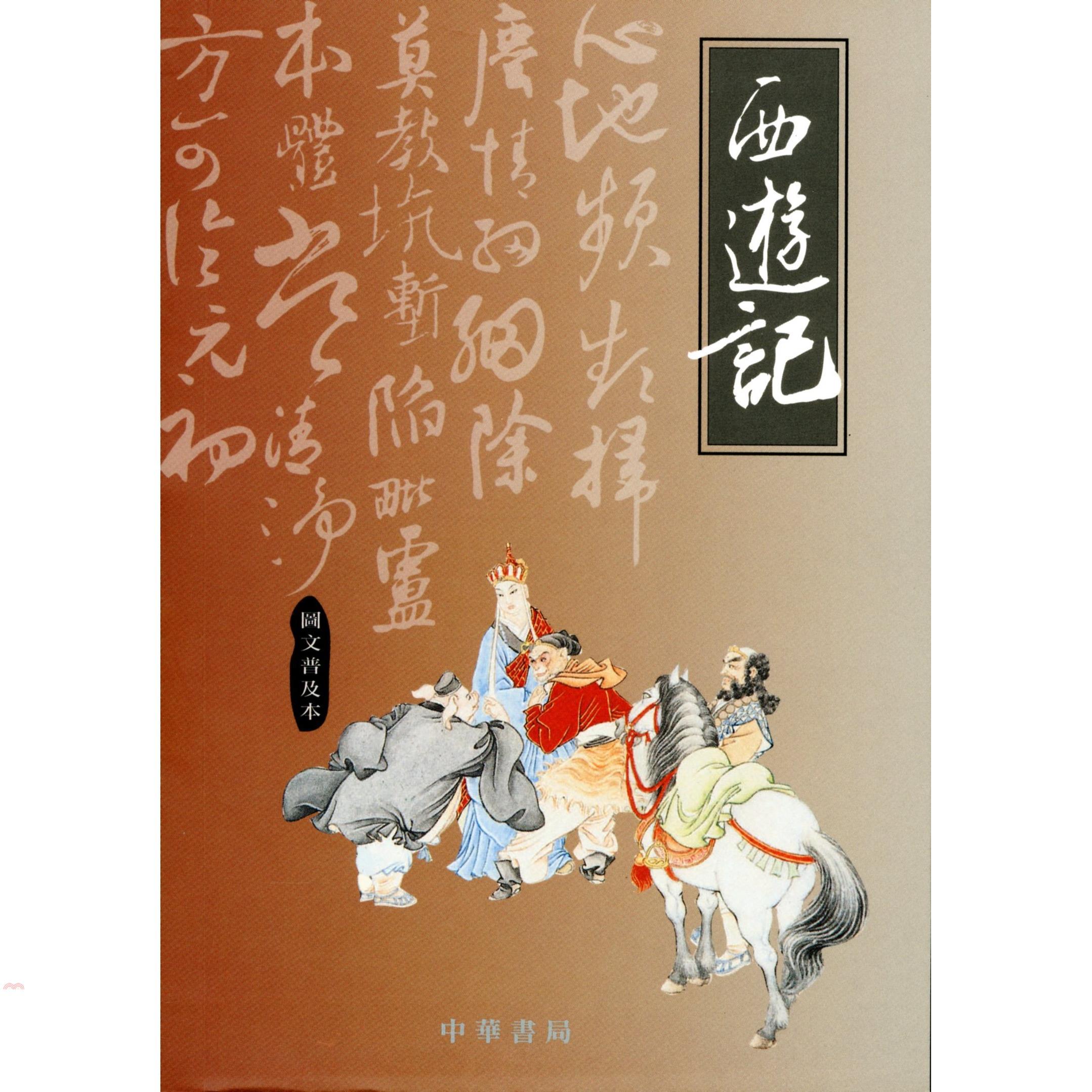 《香港中華書局》西遊記(圖文普及本)[79折]