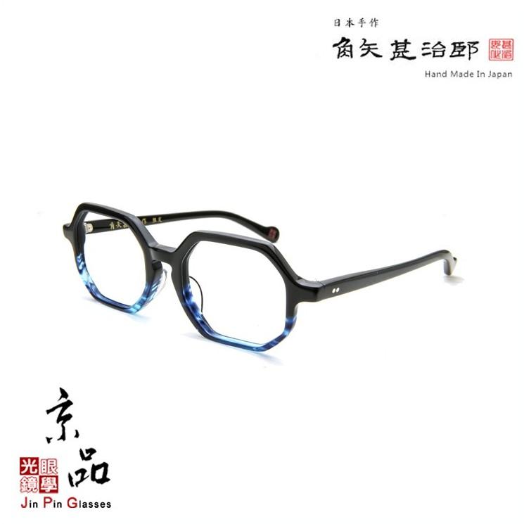 【角矢甚治郎】龍馬 CBB 上黑下藍沙沙 賽璐珞 限定款 日本手工鏡框 2019限定 JPG 京品眼鏡