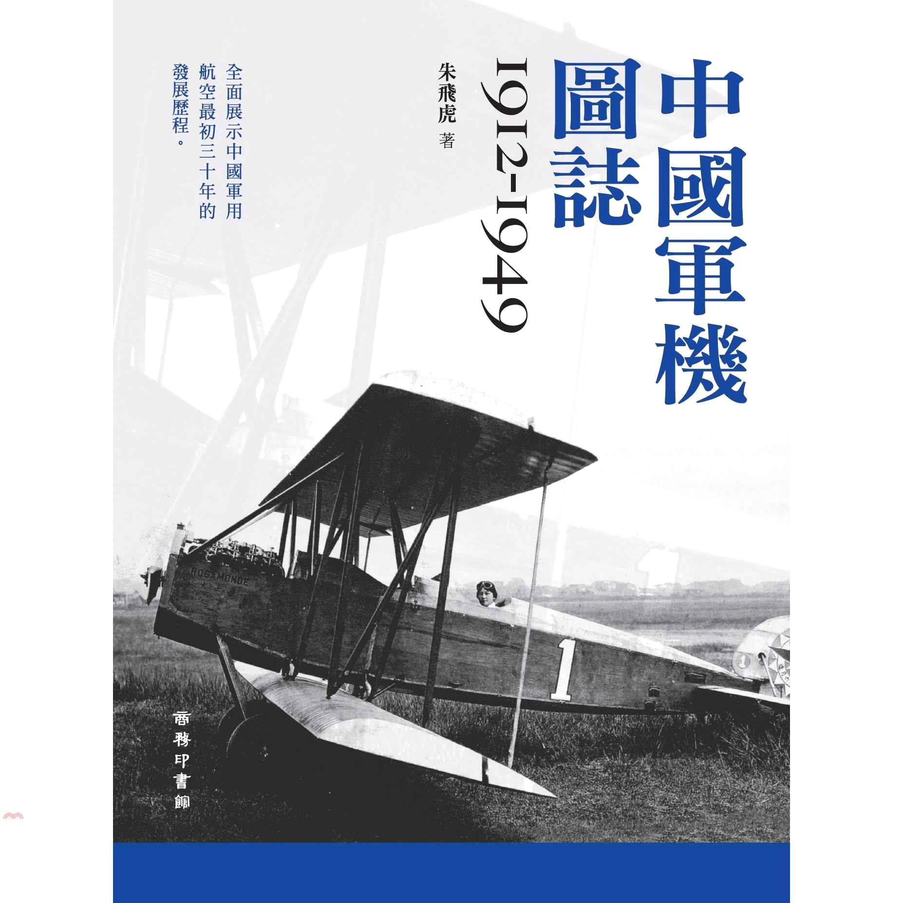 《香港商務印書館》中國軍機圖誌 1912-1949[79折]