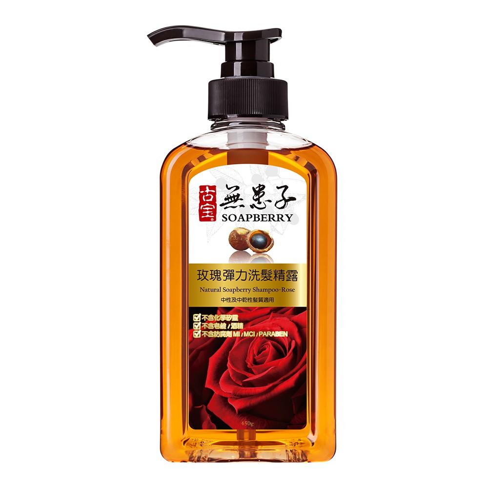 古寶無患子玫瑰彈力洗髮精華露450g【佳瑪】