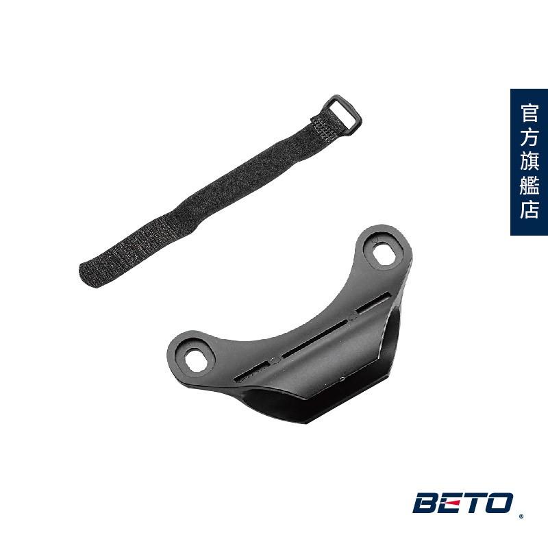 BETO 攜帶型打氣筒固定夾(18-18.5mm)