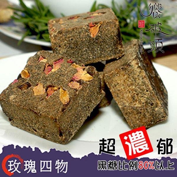 《饗破頭》木本黑糖塊-玫瑰四物(315g/包,共兩包)